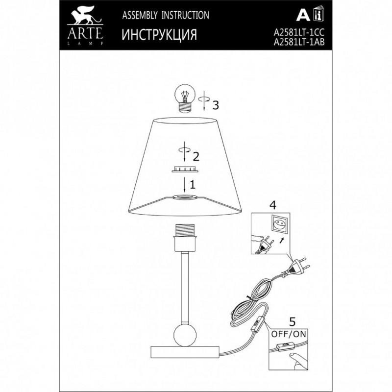 Настольная лампа Arte Lamp Elba A2581LT-1AB