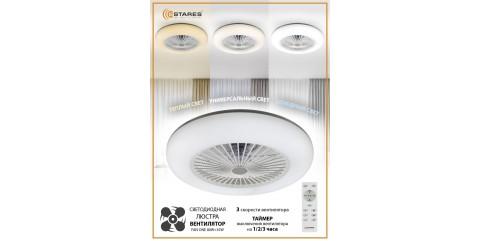 Потолочная люстра вентилятор Maysun FAN ONE 80W+35W-550х200-white/white-220-IP20 управляемая светодиод�...