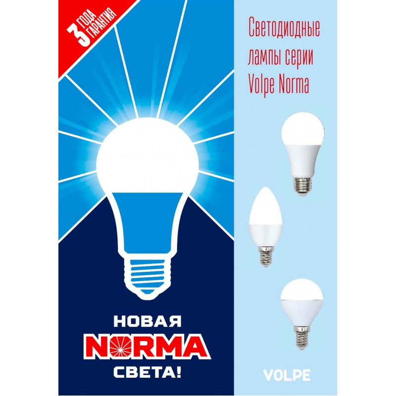 Лампа светодиодная LED-A60-13W/DW/E27/FR/NR Форма A, матовая. Серия Norma. Дневной белый свет (6500K). Картон. ТМ Volpe